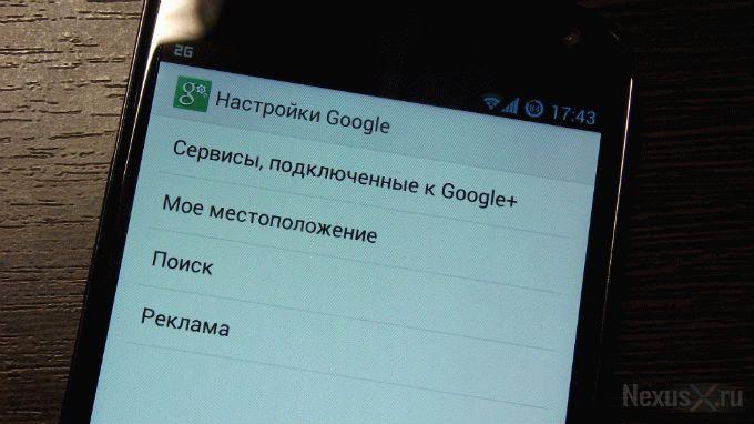 Настройки Google