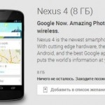 Закончились все Nexus 4 в Google Play Store. Ожидаем Nexus 5.