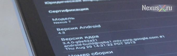 Установка стоковой прошивки Nexus 7