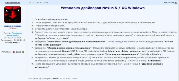 Nexus Drivers Install