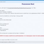 Инструкция по установке Root на Nexus 5