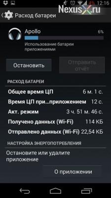 Nexusxru_CyanogenMOD_4