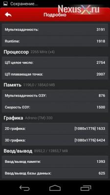 Nexusxru_nexus5_PLSX_14