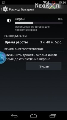 Nexusxru_LiquidSmooth_1
