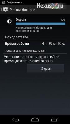 Nexusxru_franko.kernel_nexus_5_1