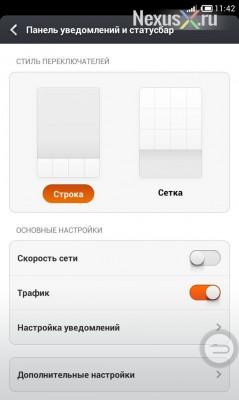 Nexusxru_MIUI_19