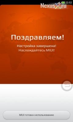 Nexusxru_MIUI_29