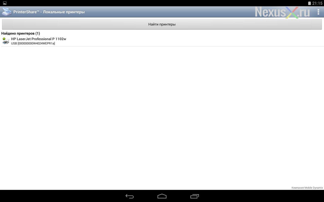 Nexusxru_android_pechat_4