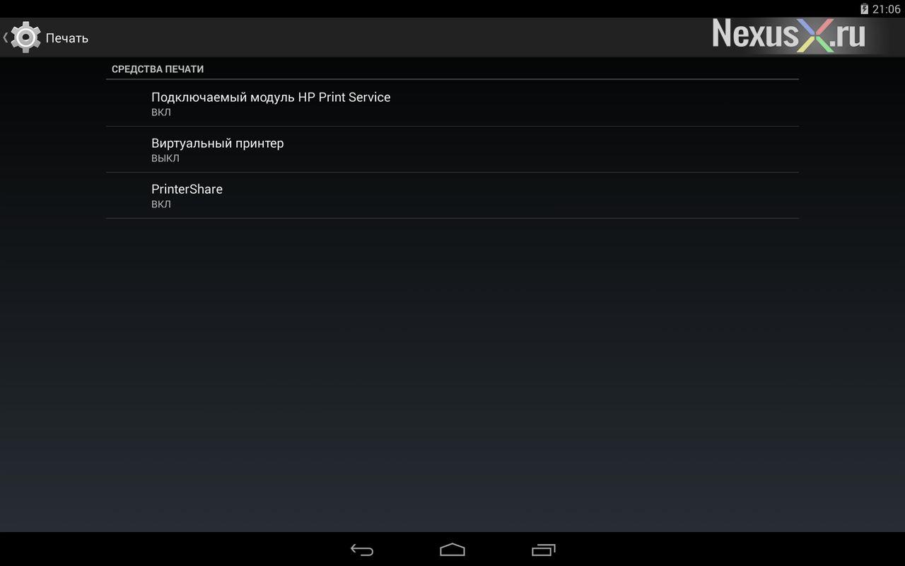 Nexusxru_android_pechat_6
