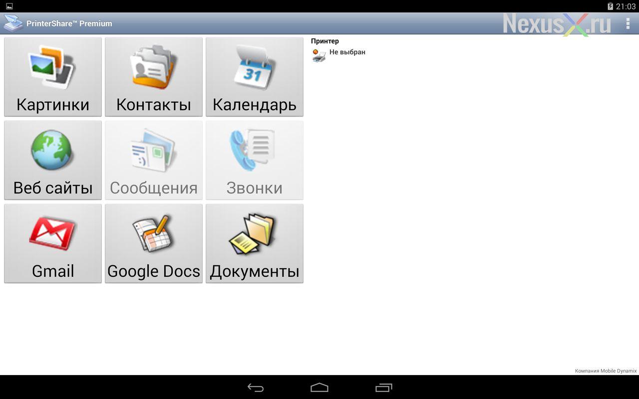 Nexusxru_android_pechat_7